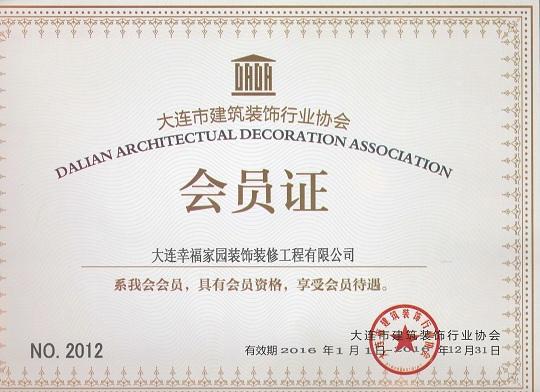 大连市建筑装饰协会会员证