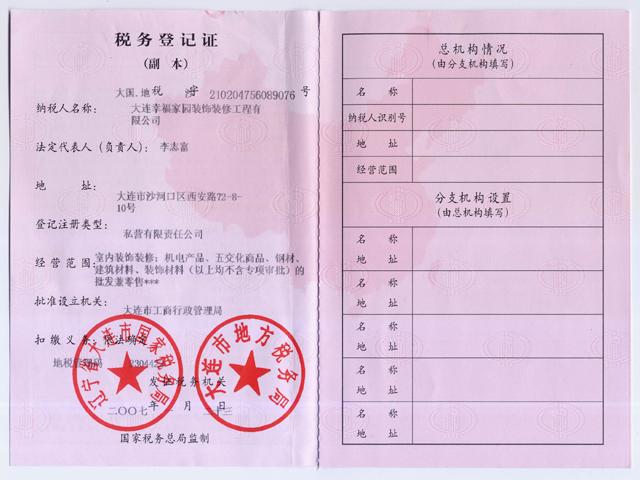 税务登记副本